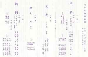 20140706ishikawa
