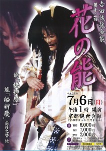 20140706kyokanze1