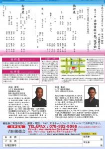 20140706kyokanze2