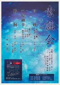 20140712minatogawa