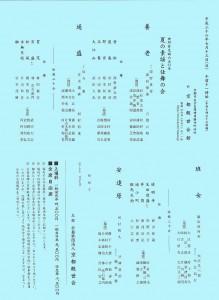 20140713kyokanze