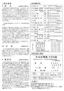 20140719kyokanze2