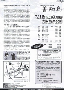 20140719osaka2