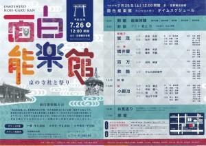 20140726kyokanze1