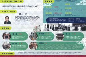 20140726kyokanze2
