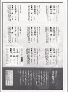 201407ishikawa2