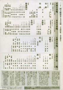 201407kokuritu2
