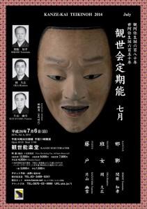 20140706kanze1
