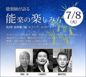 20140708fukuoka
