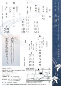 20140712kanze2
