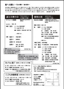 20140712okayama2