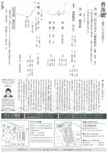 20140713ohori2