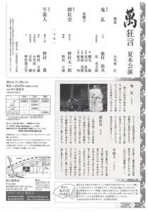 20140720kokuritu2