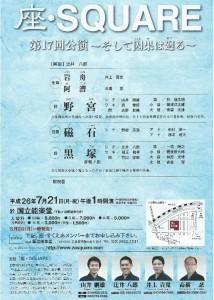 20140721kokuritu2