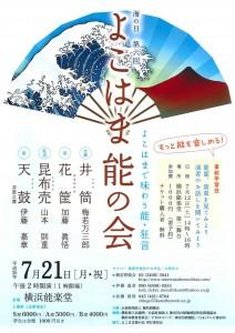 20140721yokohama1