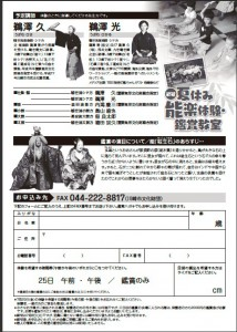 20140724kawasaki2