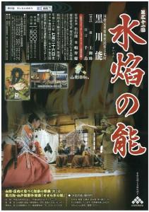 20140726kurokawa1