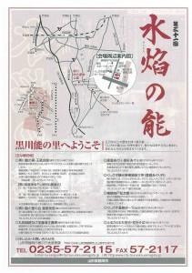 20140726kurokawa2