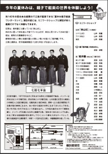 20140727yokohama2