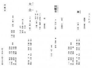 20140728fukuyama2