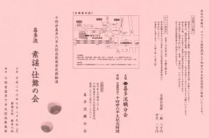 20140729kita1