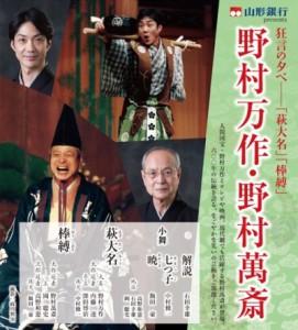 20140731yamagata