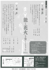 20140801ohori2