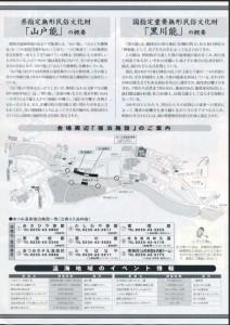 20140802yamagata2