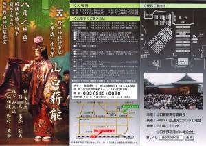 20140803yamaguchi1