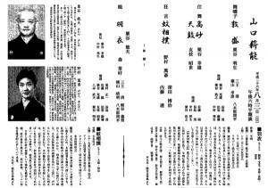 20140803yamaguchi2