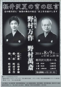 20140809karuizawa