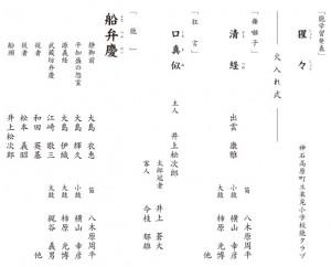 20140810fukuyama2