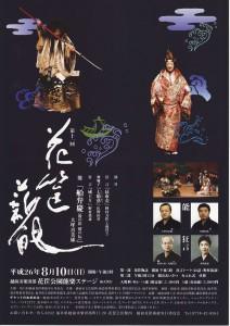 20140810hanagatami