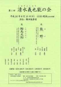 20140810kanze1
