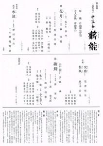 20140814chuusonji2