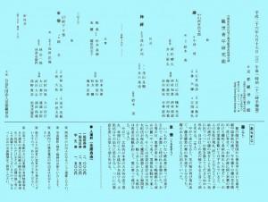 20140817kyokanze