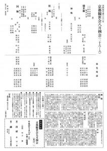 20140824kyokanze2