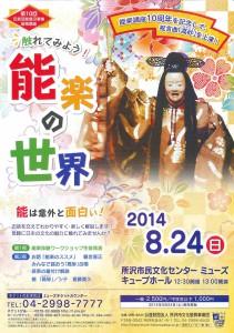 20140824tokorozawa1