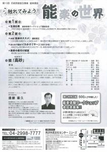 20140824tokorozawa2