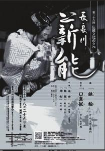 20140829nagaragawa1