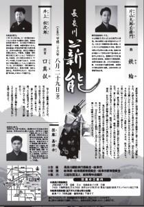 20140829nagaragawa2