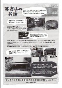 20140830hikosan3