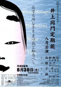 20140830kyokanze1