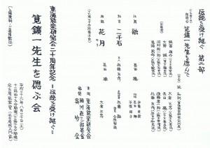 20140830nagoya1