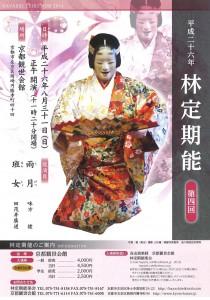 20140831kyokanze1