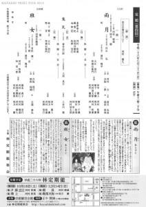 20140831kyokanze2