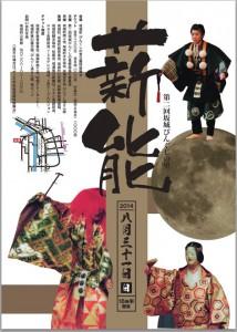 20140831sakaki1