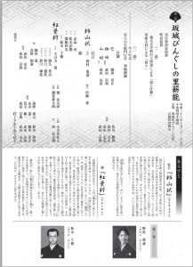 20140831sakaki2