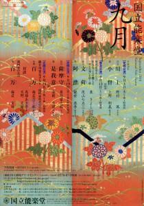 201409kokuritu1