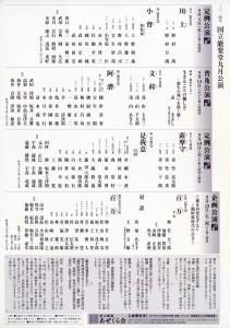 201409kokuritu2